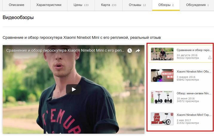 Видео-обзоры в Яндекс.Маркете