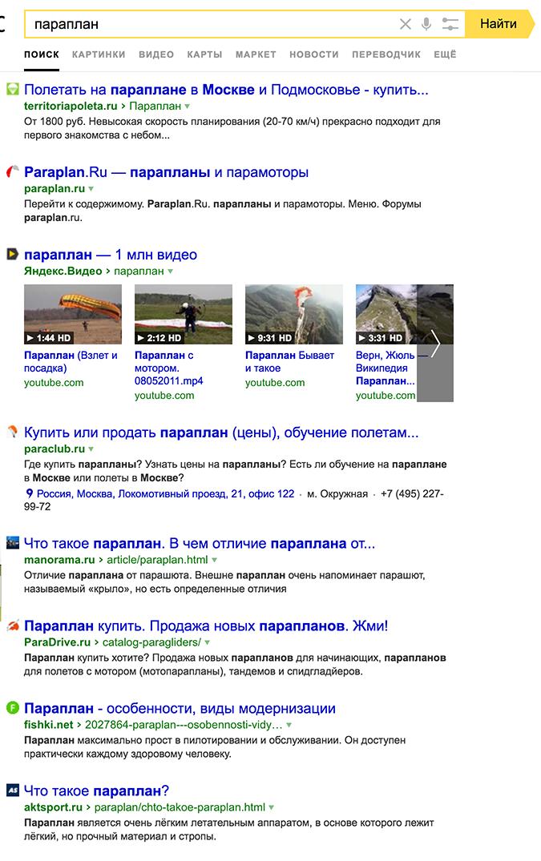 Пример выдачи Яндекса по запросу «Параплан»