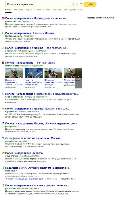 Пример выдачи Яндекса по запросу «Полеты на параплане»