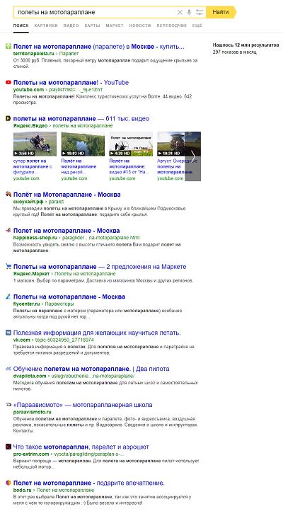 Пример выдачи Яндекса по запросу «Полеты на мотопараплане»