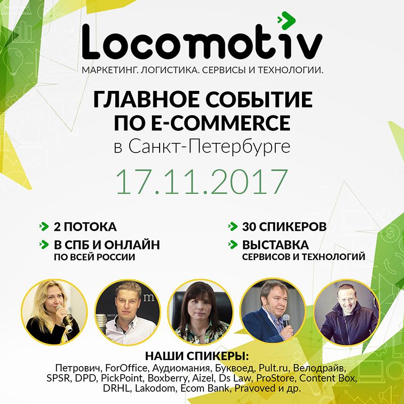 Конференция для интернет-магазинов Locomotiv 2017