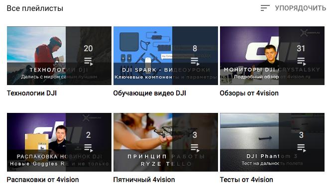 Рис. 8. Пример систематизации роликов в плейлистах по формату контента