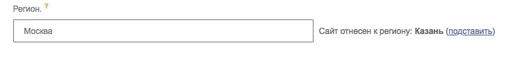 Рис. 6. Система подсказывает, какой регион присвоен сайту