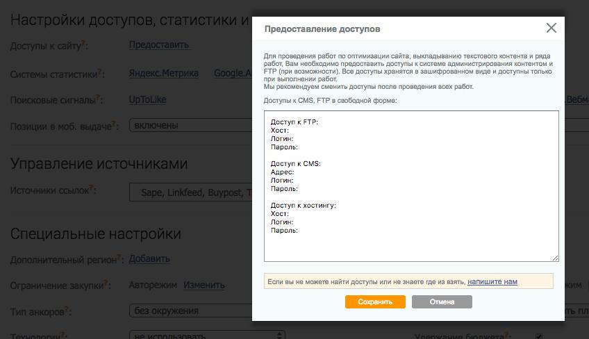 Рис. 9. Форма для предоставления доступов к сайту