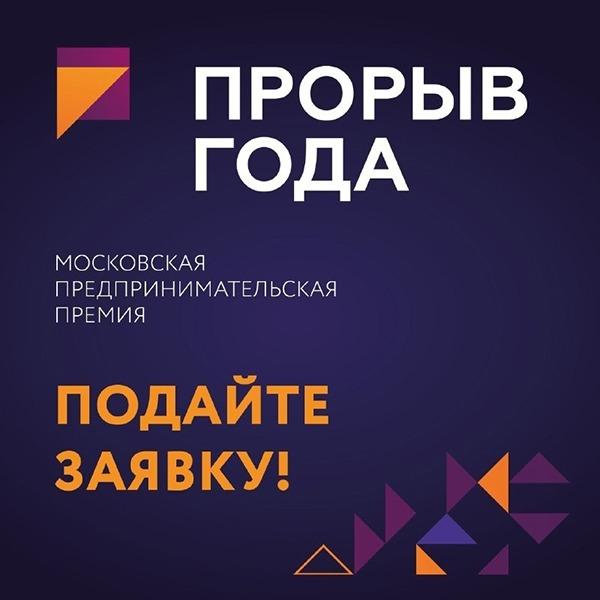 Правительство Москвы приглашает принять участие в конкурсе «Прорыв года»