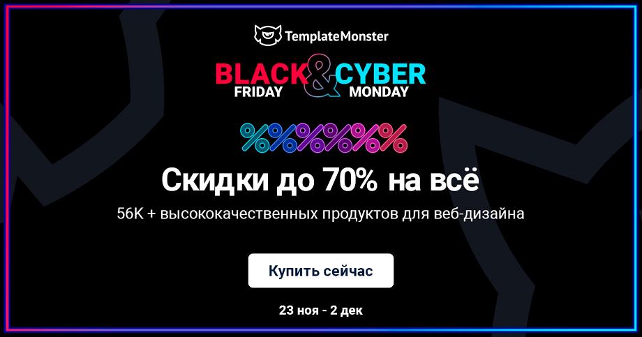 Откройте сезон покупок в Черную пятницу вместе с TemplateMonster!