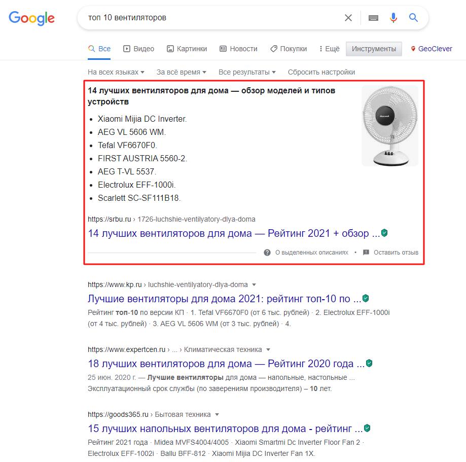 Featured snippet в русскоязычном Google